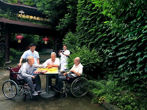 天乐谷颐养中心
